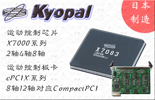 kyopal_motion_ic_board